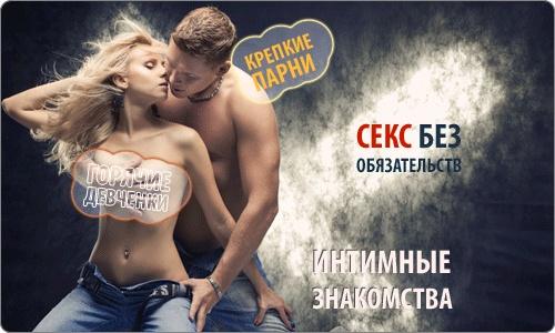 знакомства для секса в твоём доме